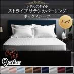 Yahoo!原田の家具ホテルスタイル ストライプサテンカバーリング ボックスシーツ キング ベッドシーツ BOXシーツ ベットシーツ ベッド用 シーツ カバー ベッドカバー ボックスカバ