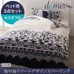 ショッピングカバー ベッド用3点セット セミダブル 日本製 de mer ドゥメール 地中海リゾートデザイン (掛け布団カバー+ボックスシーツ+ピローケース) 1人暮らし
