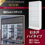 LEDコレクションラック ワイド 本体 引き戸タイプ 高