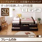 収納付きベッド セミダブル ヘッドレス 引出し付き SchranK シュランク ベッドフレームのみ セミダブルベッド ベッド べット 収納ベッド チェストベッド