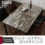 ダイニングテーブル ガラス天板 幅130cm 奥行き80cm 長方形 単品 volet ヴォレ ブロック調天板 スチール脚 ヴィンテージ風 長方形 2人掛け用 2人用 テーブル