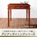 ダイニングテーブル 幅80 単品 RADOM ラドム アンティーク調 アジアン家具 天然木 コロニアル様式 アボガニー 無垢材 木製 手作り テーブル 机 つくえ シンプル