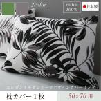 日本製・綿100% エレガントモダンリーフデザインカバーリング lifea リフィー 枕カバー 1枚 50×70用