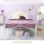 クラシカルプリンセスベッドシリーズ Couronne クロンヌ ベッドフレームのみ セミダブル 姫系クラシカルプリンセスベッド 幅132×長さ208 高さ112cm