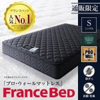 ショッピング紺 マットレス プロ ウォール シングル 高通気性 純国産 ネイビー 500043551 フランスベッド製日本製マットレス 幅97×長さ195 高さ23cm 寝具 シングルマットレス