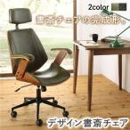 デザイン書斎チェア La moda ラ・モーダ 幅61cm 曲木加工 天然木フレーム グリーン 500045759 デスクチェア