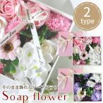 ソープフラワー ギフトボックス HANASAKI SOAP kikipa