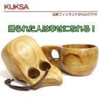 無料ギフト包装 ククサ KUKSA 北欧フィンランドの木製カップ Lサイズ 180ml マグカップ 1つ穴、2つ穴 2タイプ 誕生日 記念日 プレゼント 送料無料