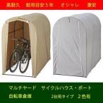 限定レビュー特価 高耐久シート サイクルハウス 2台用タイプ 自転車置場 サイクルポート マルチハウス 激安