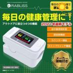 RABLISS KO269 ラブナビ 小林薬品 ウェルネス機器