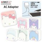 サンリオキャラクターズ USB 2ポート ACアダプター SAN-951
