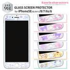 サンリオキャラクターズ iPhoneSE(第2世代)/8/7/6s/6対応ガラススクリーンプロテクター SANG-49
