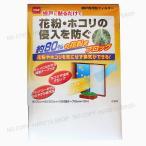網戸用花粉フィルター 約80%の花粉をブロック ちり・土ホコリ・換気対策に! ニトムズ E1800 花粉対策