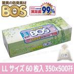 驚異の防臭袋BOS 箱タイプ LLサイズ60枚入り 【送料無料!】 W350×H500mmマチ付白色 臭いがもれない画期的な袋 ゴミ袋 クリロン化成