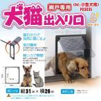 網戸用犬猫出入り口 Mサイズ 送料無料 小型犬用 開口部縦31×横26 PD3035