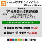 カッティングシート 切り文字 産廃 業務用 車用 法人向け 530mm×140mm 全9色