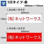 マグネットシート(広告・宣伝用)(1行)(600mm×150mm)赤