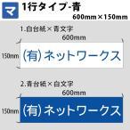 マグネットシート(広告・宣伝用)(1行)(600mm×150mm)青