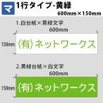 マグネットシート(広告・宣伝用)(1行)(600mm×150mm)黄緑