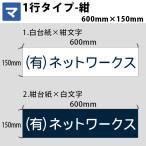 マグネットシート マグネット 名入れ 社名 広告 宣伝 業務用 法人向け 車用 1行 600mm×150mm 紺