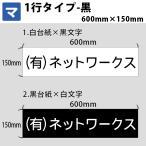 マグネットシート マグネット 名入れ 社名 広告 宣伝 業務用 法人向け 車用 1行 600mm×150mm 黒