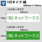 マグネットシート(広告・宣伝用)(1行)(600mm×150mm)緑