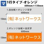 マグネットシート(広告・宣伝用)(1行)(600mm×150mm)オレンジ