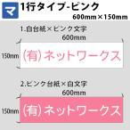 マグネットシート(広告・宣伝用)(1行)(600mm×150mm)ピンク