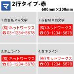 マグネットシート(広告・宣伝用)(2行)(600mm×200mm)赤