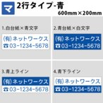 マグネットシート マグネット 名入れ 社名 電話 広告 宣伝 業務用 法人向け 車用 2行 600mm×200mm 青