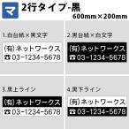 マグネットシート マグネット 名入れ 社名 電話 広告 宣伝 業務用 法人向け 車用 2行 600mm×200mm 黒