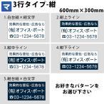マグネットシート マグネット 名入れ 社名 電話 広告 宣伝 業務用 法人向け 車用 3行 600mm×300mm 紺