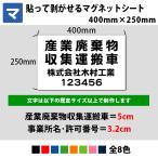 マグネットシート(産廃車用)(400mm×250mm)全8色
