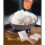 【お祝いギフトに! 送料無料】茨城県〔奥久慈〕 うまかっぺ 卵かけご飯セット(お醤油・お米・卵)【クール便】