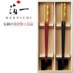 ギフト 箸 箔一 箸・箸置きセット(W)霞流し(木箱入)ランキング SE0-178-6 高級 贈答品 セット テーブルウェア