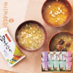 ギフト タニタ食堂監修減塩みそ汁・白子のり詰合せ  AM0-12-4 ランキング  人気商品 香典返し