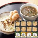 ギフト お茶漬け最中&スープ春雨 SG0-86-3 ランキング 人気商品 ギフト 調味料