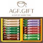 AGF「ブレンディ」スティックカフェオレ コレクション SG0-75-1 BST-10C  ギフト 贈答品  お歳暮