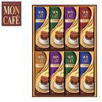 モンカフェ ドリップコーヒー SE0-334-9 SG0-77-3 MCQ-50C ギフト 贈答品