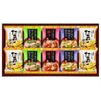 ギフト フリーズドライ おみそ汁&たまごスープ AM1-93-7 ランキング 人気商品 返礼品 調味料