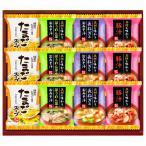ギフト フリーズドライ おみそ汁&たまごスープ AM0-19-5 ランキング 人気商品 返礼品 調味料