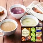 洋風スープ&オリーブオイルセット AM0-63-1 ギフト 結婚祝い 贈り物 お礼 引き出物 スープ オリーブオイル
