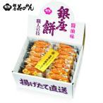銀座餅 醤油味 15枚入 SE1-367-4 内祝 返礼品 ギフト ご贈答 手土産