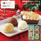 お中元2021 カタラーナ・ジェラートセット 11-17041 ギフト ご贈答 プレゼント 人気 ランキング  あまおう ミルク チョコレート