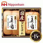 日本ハム 国産プレミアム 美ノ国ギフト 02-60045 ハム ソーセージ ギフト ご贈答 お歳暮 お肉