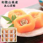 和歌山県産あんぽ柿 02-21031 フルーツ 果物 ギフト 贈答品 お中元 お歳暮 人気