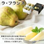スーパーラ・フランス1.5kg 02-21015 梨 フルーツ 果物 ギフト 贈答品 お中元 お歳暮 人気