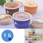 お中元2021 富良野アイスクリーム 11-15030 ギフト ご贈答 北海道 バニラ チーズ メロン ミルクチョコ