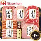 日本ハム 国産プレミアム 美ノ国ギフト 02-60010 ハム ソーセージ ギフト ご贈答 お歳暮 お肉