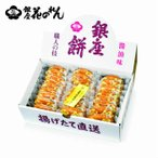 銀座餅 醤油味 25枚入 SE1-367-6 内祝 返礼品 ギフト ご贈答 手土産